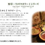 2野草リコリスカラー2p